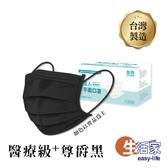 尊爵黑口罩 台灣國家隊 台灣康匠 友你口罩 雙鋼印 醫療口罩 MIT 成人口罩( 現貨供應)