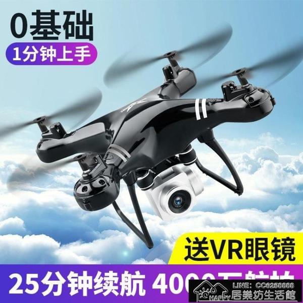 快速出貨 無人幾炫彩無人機航拍4k高清專業遙控飛機小學生四軸飛行【2021新年鉅惠】