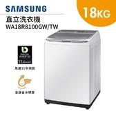 基本安裝+24期0利率 / SAMSUNG 三星 18公斤 直立洗衣機 WA18R8100GW/TW