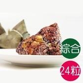 壽豐農會健康養生粽子24粒免運組