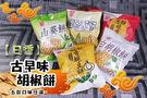 日香古早味胡椒餅(10包入)...