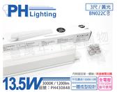 PHILIPS飛利浦 易省 BN022C LED 13.5W 3000K 黃光 3尺 全電壓 支架燈 層板燈 _ PH430848