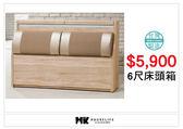 【MK億騰傢俱】AS120-03 和風北原橡木6尺床頭箱