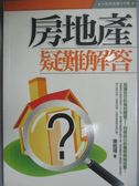 【書寶二手書T4/法律_LBP】房地產疑難解答_小市民法律大作戰003_陳銘福
