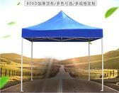 戶外廣告帳篷印字摺疊伸縮四角帳篷傘擺攤雨棚車棚大傘雨篷遮陽棚igo時尚潮流