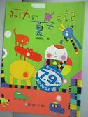 【書寶二手書T1/兒童文學_ILO】阿力的夏天日記_陳璐茜
