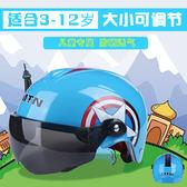 全館83折 中大童卡通摩托車兒童頭盔男女孩電動車安全帽電瓶車防曬夏季半盔