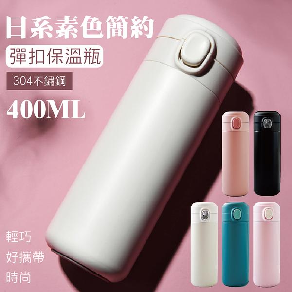 【04890】 日系素色彈扣保溫瓶 400ML 304不鏽鋼 保溫瓶 水壺 保溫杯 不鏽鋼保溫瓶 不鏽鋼保溫杯