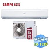 聲寶 SAMPO 單冷定頻一對一分離式冷氣 AU-PC72 / AM-PC72