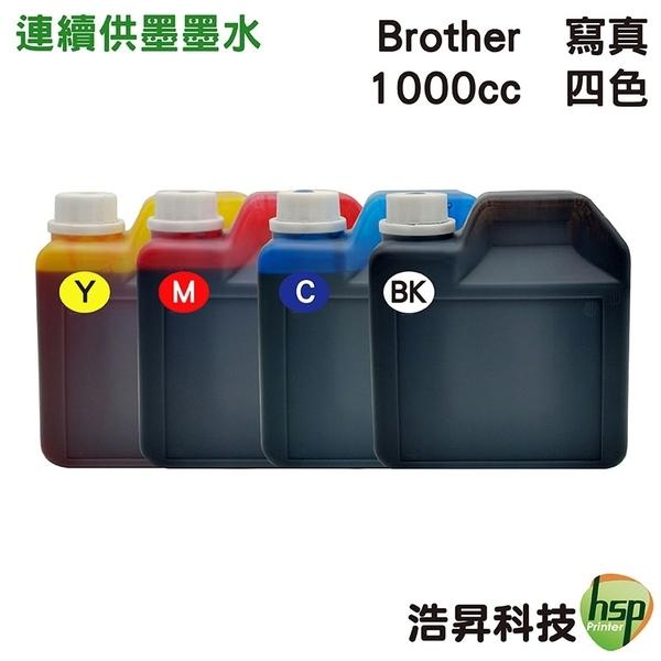 【四色一組 奈米寫真】BROTHER 1000cc 填充墨水 適用BROTHER 連續供墨機種