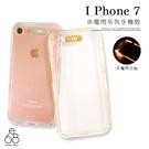 來電閃 發光 Apple iPhone 7 / 8 手機殼 透明殼 電鍍 金屬 邊框 軟殼 發亮 訊息顯示