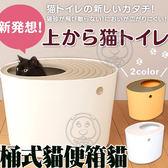 【培菓幸福寵物專營店】IRIS》PUNT-530桶式貓便箱貓砂盆(直立桶式不帶砂)