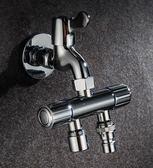 水龍頭 洗衣機一分二多功能分流器一進二出三通雙頭出水兩用轉接頭