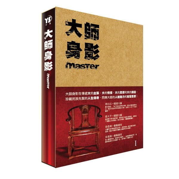 大師身影 第一集 DVD (購潮8)