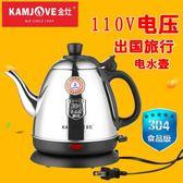 E-400 出國旅行電熱水壺110V伏電水壺煮水壺電茶壺 【熱賣新品】