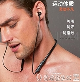 藍芽耳機 無線運動藍芽耳機跑步入耳式雙耳耳塞頸掛脖式適用于iPhone手機蘋果 爾碩 交換禮物