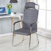 辦公椅 家用頭枕椅子靠背現代簡約會議椅 ZB1213『美鞋公社』