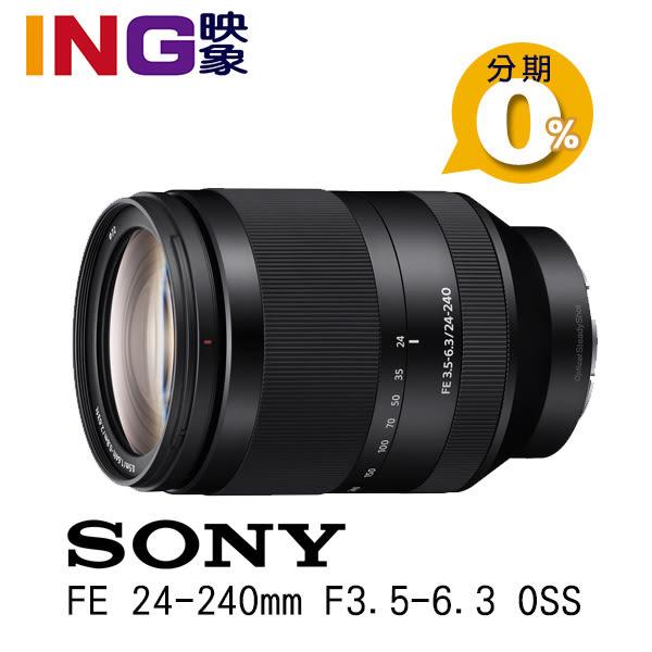 【24期0利率】平輸貨 SONY FE 24-240mm F3.5-6.3 OSS (SEL24240) 保固一年