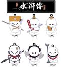 新水滸傳 Q版人物手機吊飾/鑰匙圈