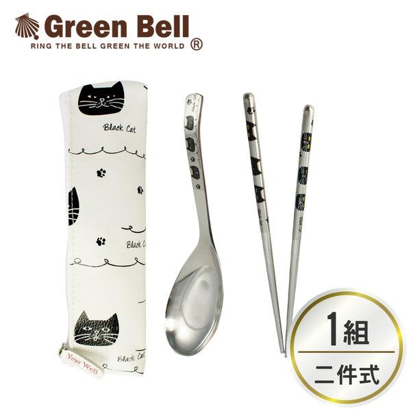 GREEN BELL綠貝 宅宅貓不鏽鋼環保餐具組 (含筷子+湯匙+收納袋) 環保筷 隨身餐具