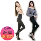 【出清】RIZ日麗姿7段加壓全腳修飾280D平腹美尻高腰褲 (9分/踩腳)