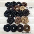 真髮髮包 甜甜圈髮束 鬆軟丸子頭 輕鬆綁包頭 DH 四色 魔髮樂