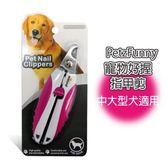 【PetzFunny】寵物好握指甲剪 中大型犬適用-桃(J003O15)