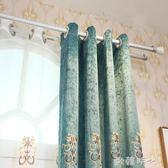 歐式繡花遮光窗簾藍色雪尼爾布料成品定制客廳臥室奢華落地窗簾布 歐韓時代