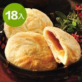九個太陽-全國獨家黃金太陽餅18入/蛋奶素 含運價710元