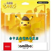 【3DS週邊 可刷卡】☆ 超特大尺寸!名偵探皮卡丘 amiibo ☆【台中星光電玩】