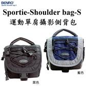 《映像數位》 BENRO百諾 Sportie-Shoulder bag-S 運動單肩攝影側背包*B
