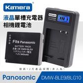 【marsfun火星樂】Kamera 佳美能 BLE9/BLG10 相機電池+液晶單槽 充電器 組合 Panasonic GX7 GF6 GF3