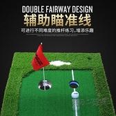 送桿 75cm寬 室內高爾夫套裝人工果嶺辦公室球道練習毯推桿練習器 ATF 夏季狂歡