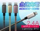 【2.4A彈簧超速】for APPLE 蘋果 ios Lightning 充電頭 快速充電線旅充線充電線數據傳輸線快充線