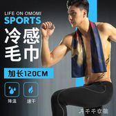 冷感運動毛巾吸汗降溫速干健身房跑步男女成人冰涼巾消費滿一千現折一百