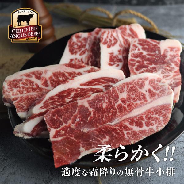 【超值免運】美國CAB霜降厚切燒烤牛小排2盒組(200公克/1盒)