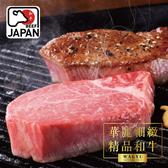 【免運直送】日本A5純種黑毛和牛凝脂牛排~大份量3片組(250公克/1片)