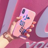 新款小姐姐iphone7plus蘋果X手機殼仙女款8P個性可愛軟情侶6s防摔