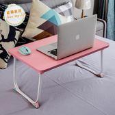 筆電桌新款懶人桌床上用電腦桌可折疊大學生宿舍書桌簡約家用兒童小桌子jy