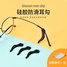 眼鏡防滑套卡扣硅膠固定耳勾眼睛墨鏡腿架托夾耳防掉神器配件腳套 霓裳細軟