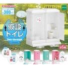 全套6款【日本正版】流動廁所場景組 透明篇 扭蛋 轉蛋 迷你廁所 迷你公廁 擺飾 EPOCH - 625151