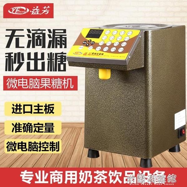 果糖機 全自動果糖定量機商用奶茶店專用微電腦果糖機16格24格果糖機220V 618大促銷