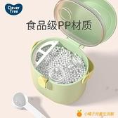 嬰兒奶粉盒便攜式外出密封防潮分裝盒儲存輔食米粉格寶寶裝奶粉罐【小橘子】