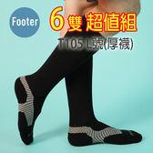 Footer T105 L號 (厚襪) 6雙超值組, 男款 Y系列中統運動機能輕壓力襪 ;除臭襪;蝴蝶魚戶外用品