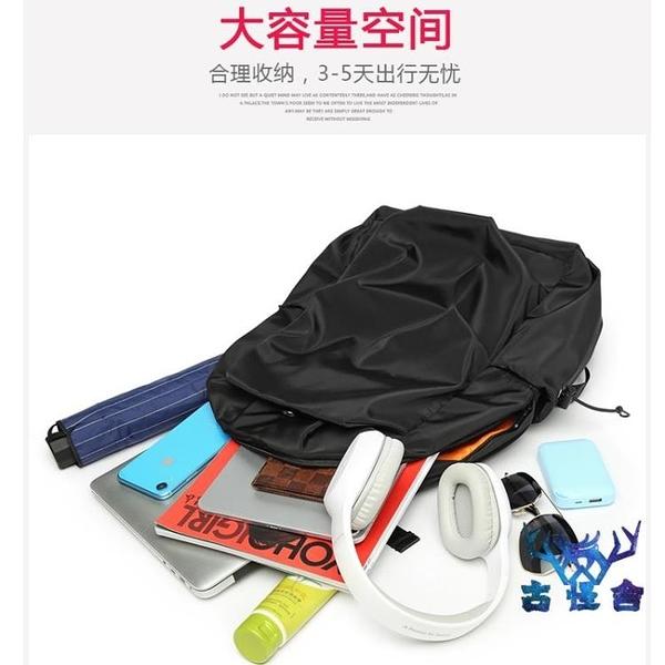 後背包背包大容量雙肩包男旅行電腦包書包時尚潮流休閒【古怪舍】