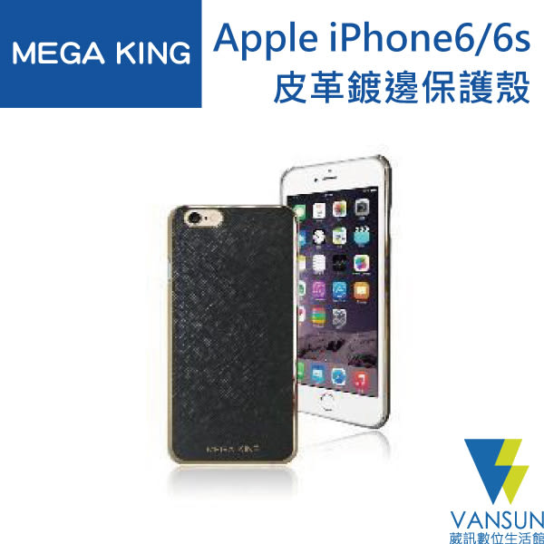 APPLE 蘋果 iPhone6/6s MEGA KING 皮革鍍邊保護殼【葳訊數位生活館】
