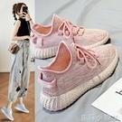 飛織運動鞋女2020夏季新款女鞋透氣網面老爹休閒軟底輕便跑步鞋子【蘿莉新品】