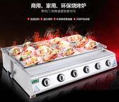 燒烤爐商用煤氣烤花甲肉串燒烤爐烤肉爐