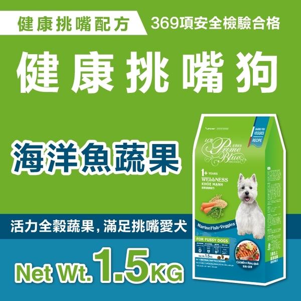 LCB藍帶廚坊-WELLNESS狗糧 - 健康挑嘴 - 海洋魚蔬果配方-1.5KG
