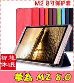 【萌萌噠】華為 HUAWEI MediaPad M2 (8吋)卡斯特紋 三折支架保護套 類皮紋側翻皮套 平板套